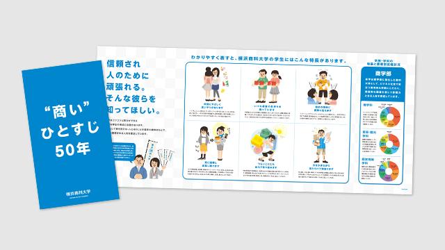 企業向けパンフレットの事例(横浜商科大学)